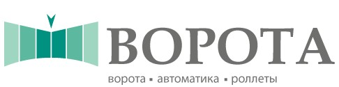 Ворота Ивано-Франковск